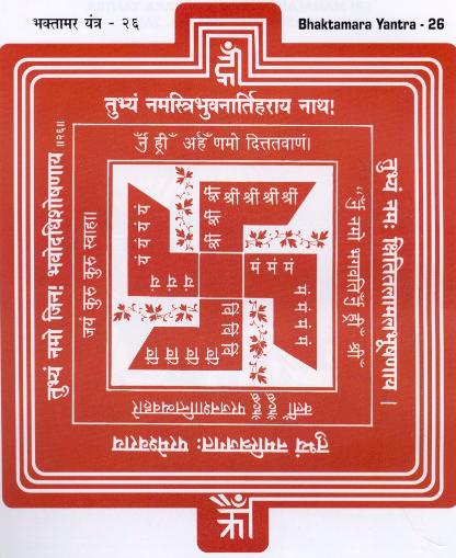 Jain Shastra